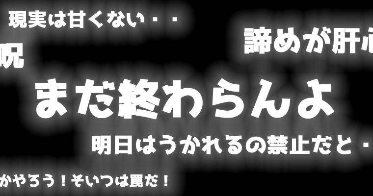 アニメコン in 東京/秋葉原BLACK
