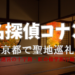 【名探偵コナン】京都で聖地巡礼【迷宮の十字路・紅の修学旅行編】